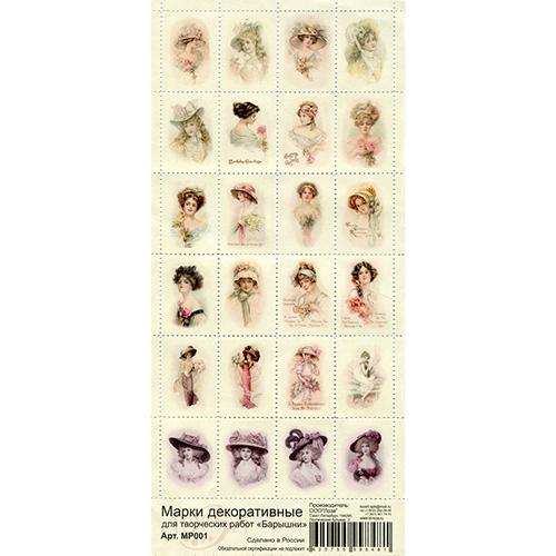 МР001 Набор декоративных марок для творчества 'Барышни'