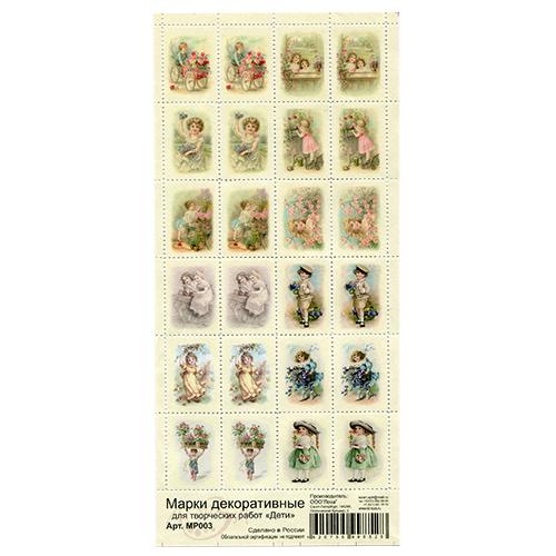 МР003 Набор декоративных марок для творчества 'Дети'