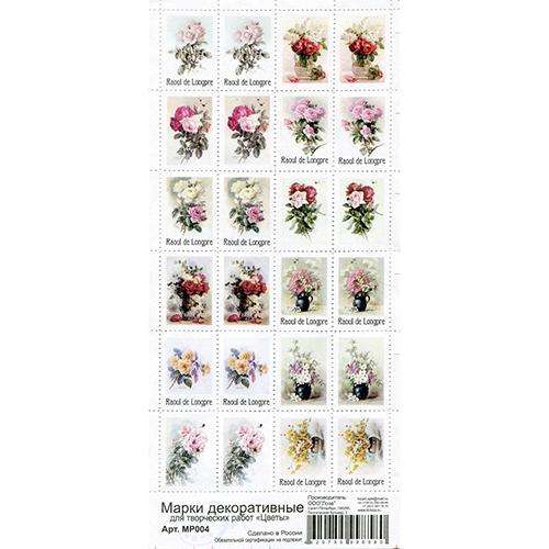 МР004 Набор декоративных марок для творчества 'Цветы'
