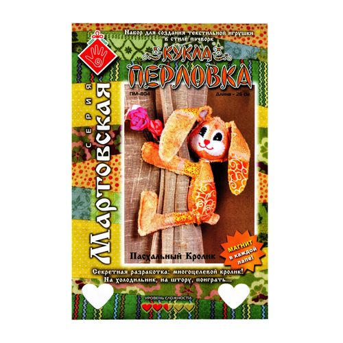 ПМ804 Набор для изготовления текстильной игрушки 'Пасхальный кролик', 26 см, 'Перловка'