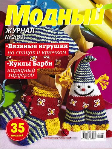 Журнал 'Модный' (№ 89) Вязаные игрушки