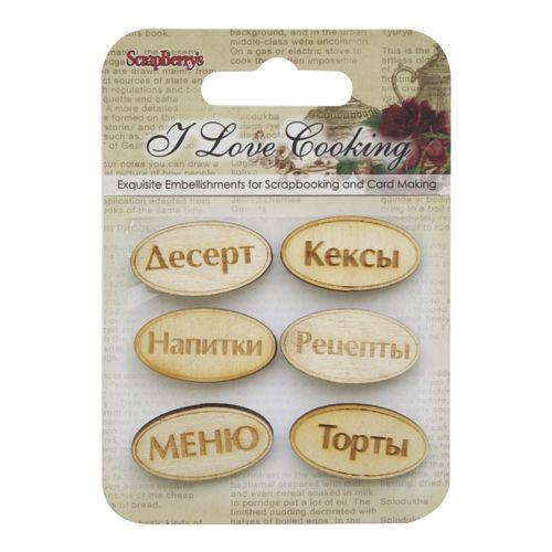SCB62000112 Деревянные фишки с гравировкой №1 'Готовим Дома', упак./6 шт.