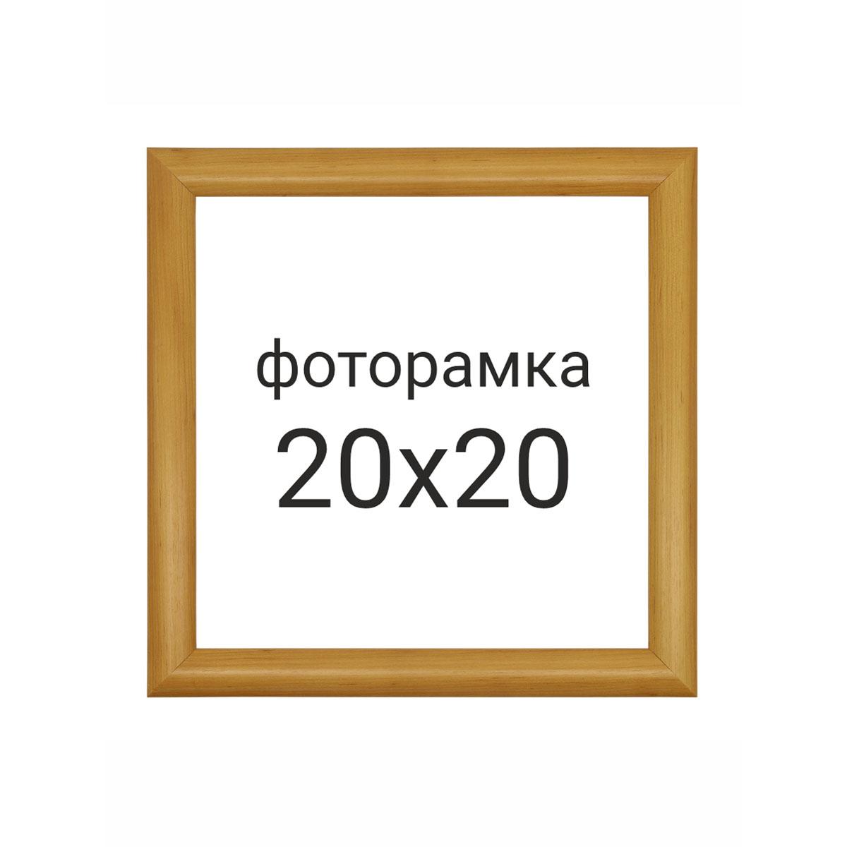 АН3 Рама со стеклом, 20х20 см