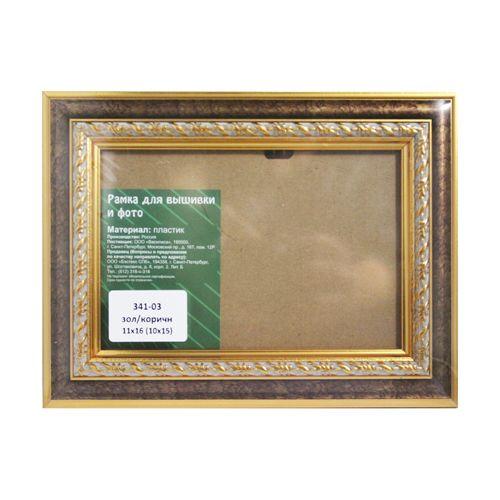 АА 341 Рама со стеклом, 11*16 см (10*15 см)