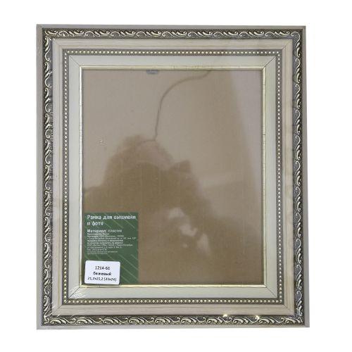 1214 Рама со стеклом, 21,2х25,2 см (20х24 см)