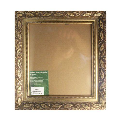 1244 Рама со стеклом 21х24,6 см (19,5х23 см)