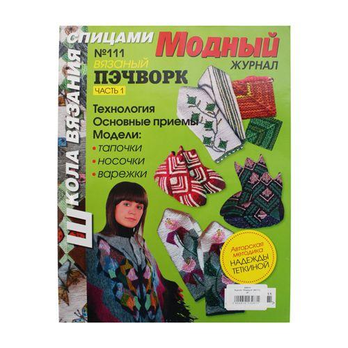 Журнал 'Модный' (№111) Пэчворк