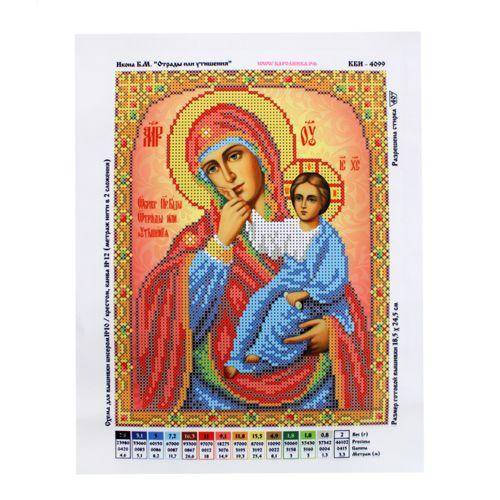 КБИ-4099 Канва с рисунком для бисера 'Отрада или утешение', А4