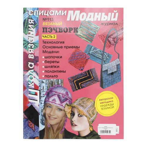 Журнал 'Модный' №113 Вязаный пэчворк