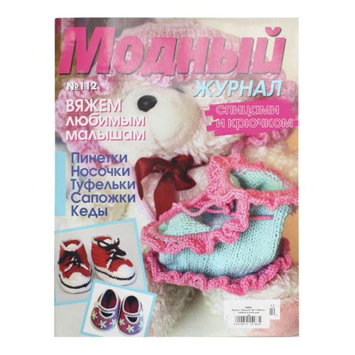 Журнал 'Модный' №112 Вяжем любимым малышам