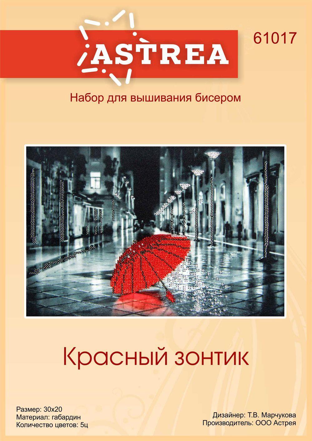 61017 Набор для вышивания бисером Astrea 'Красный зонтик', 30х20 см