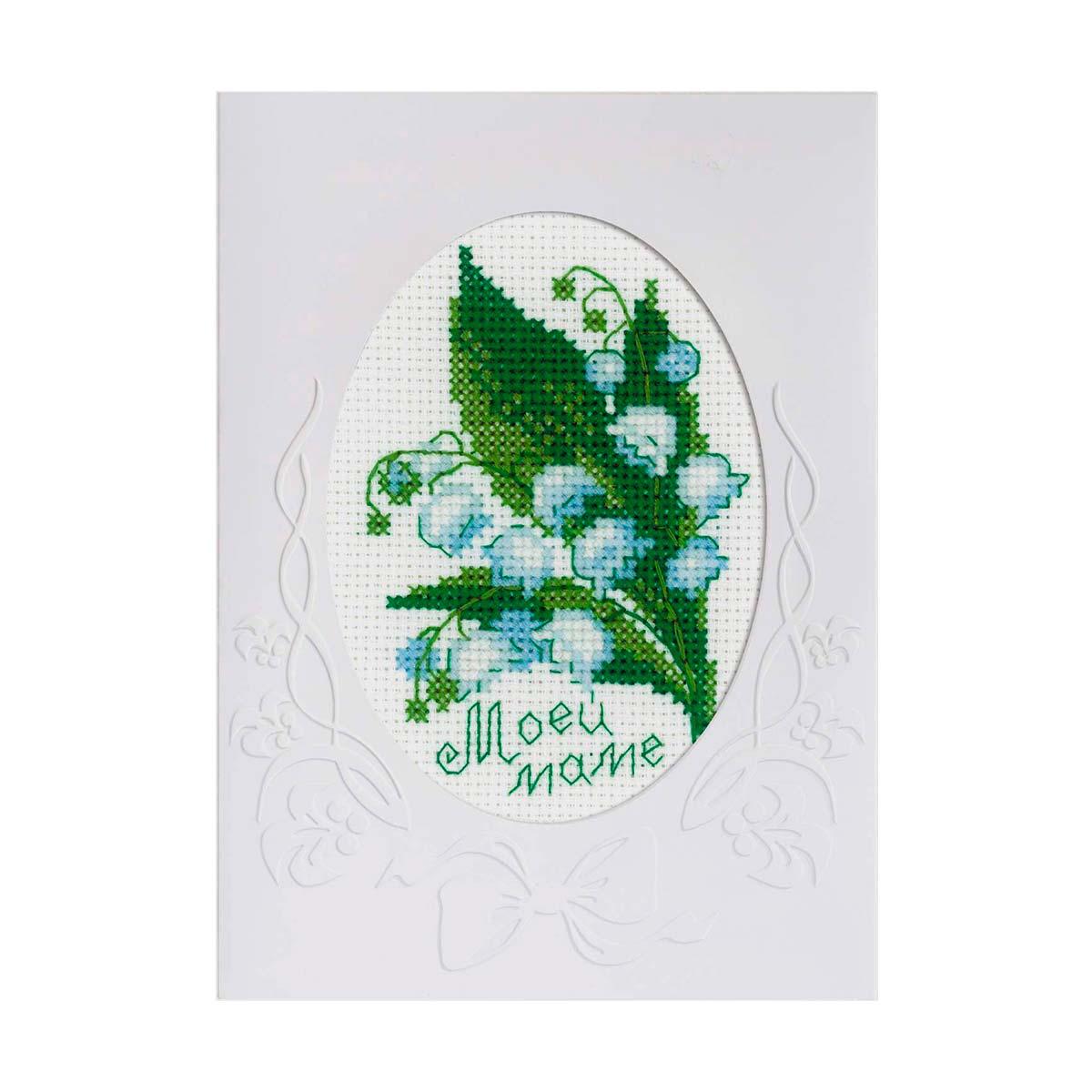 1514АС Набор для вышивания Riolis 'Открытка 'Моей маме', 11,8*16,4 см