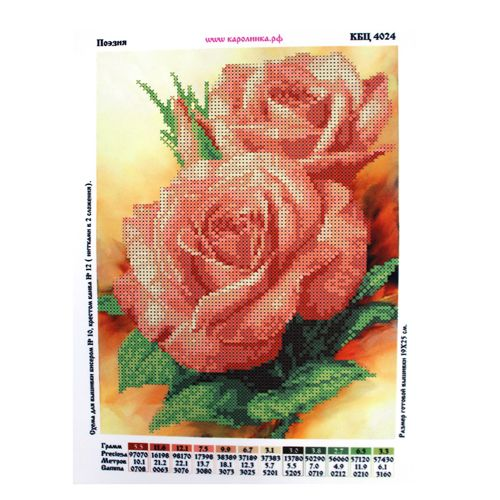 КБЦ-4024 Канва с рисунком для бисера 'Поэзия' А4, 29,7*21 см
