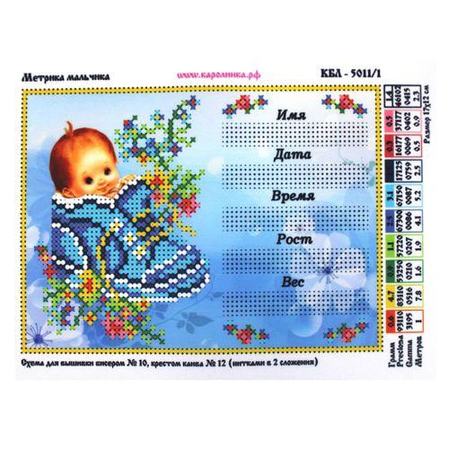 КБЛ-5011/1 Канва с рисунком для бисера 'Метрика мальчик', А5