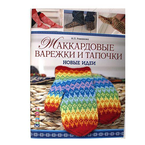 Книга. Жаккардовые варежки и тапочки: новые идеи (И. Романова)
