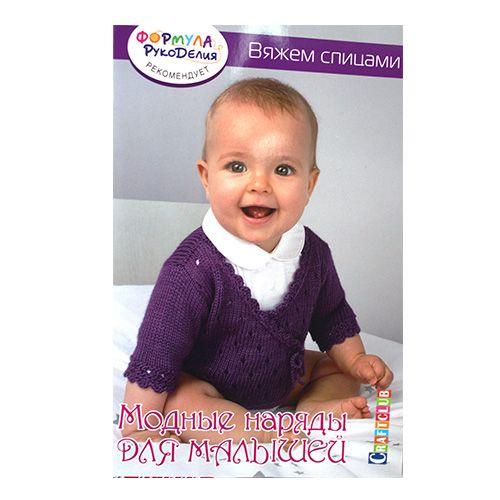 Книга. Модные наряды для малышей. Вяжем спицами
