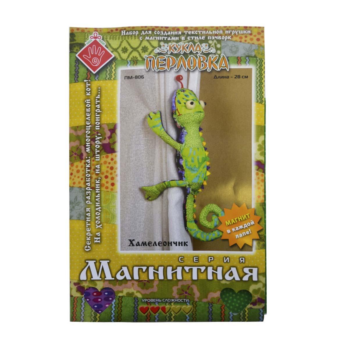 ПМ-806 Набор для изготовления текстильной игрушки серия ' Магнитная' в стиле пэчворк 'ХАМЕЛЕОНЧИК'