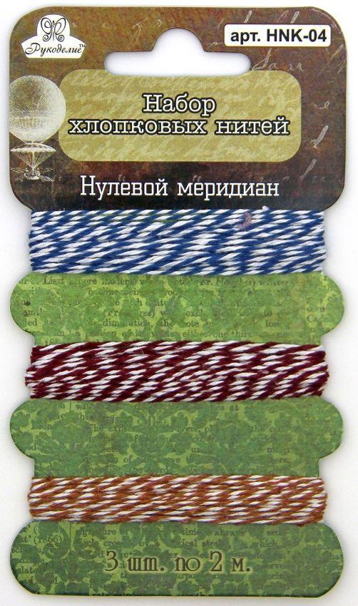 HNK-04 Набор хлопковых нитей 'Нулевой меридиан' (Рукоделие)