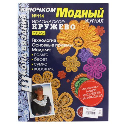 Журнал 'Модный' №114 Ирландское кружево