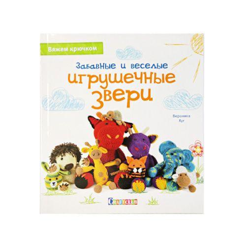 Книга. Забавные и веселые игрушечные звери: Вяжем крючком (В.Хуг)