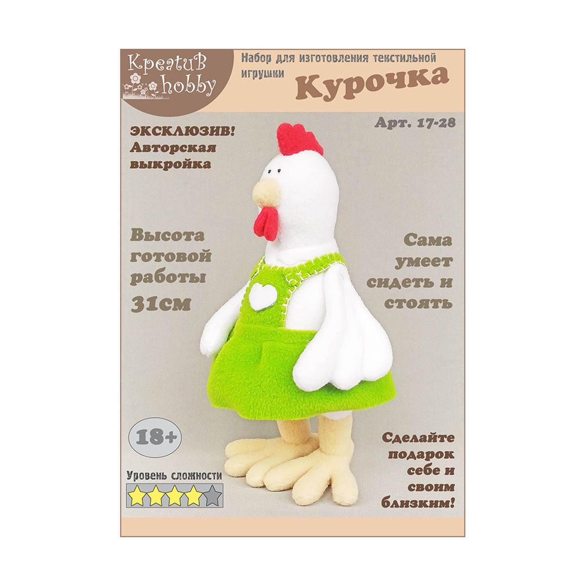 17-28 Набор для изготовления игрушки 'Курочка' 31см