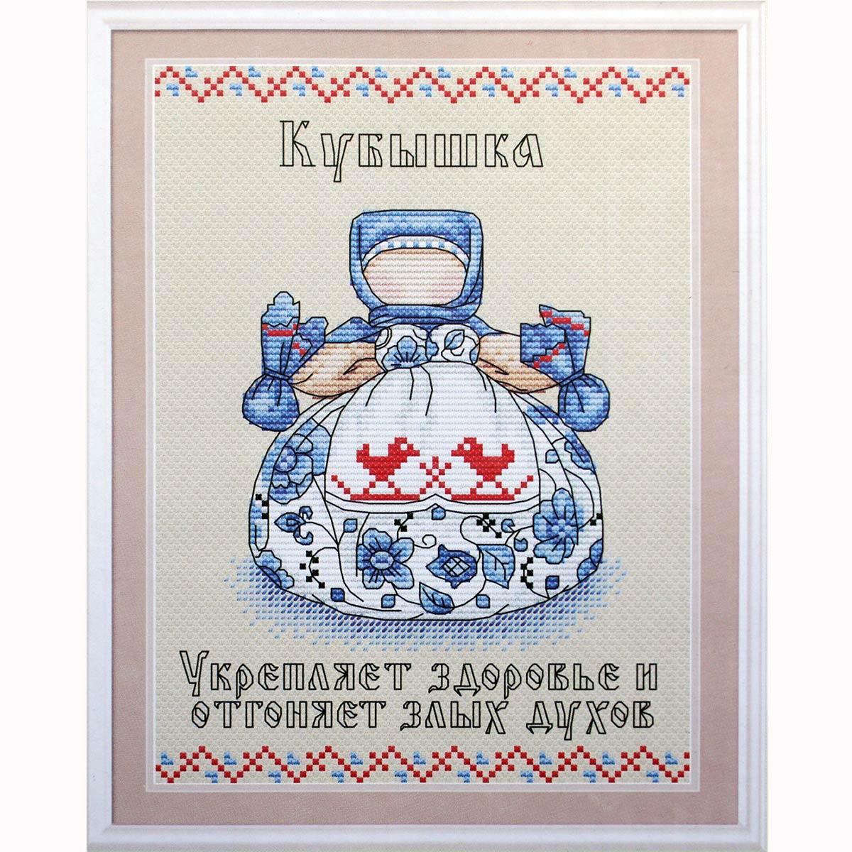 М-112 Набор для вышивания 'МП Студия' 'Славянский оберег. Кубышка', 16*21 см