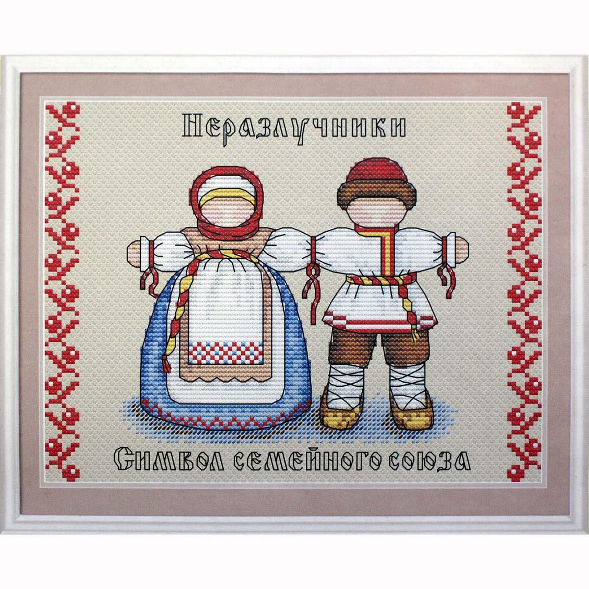 М-114 Набор для вышивания 'МП Студия' 'Славянский оберег. Неразлучники', 16*21 см