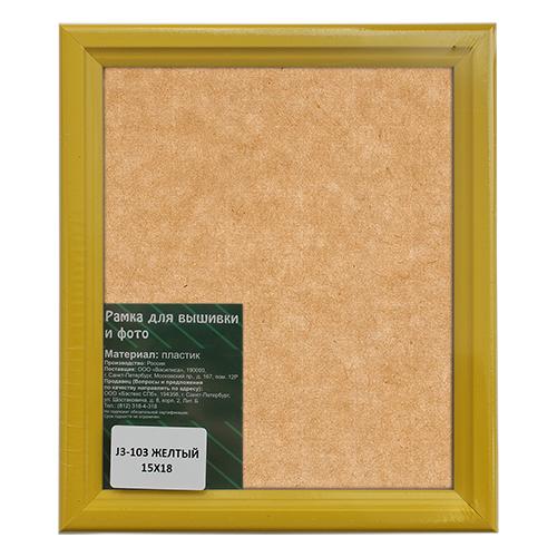 J3 Рама со стеклом 15*18см (103 желтый) фото