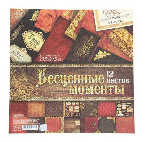 891710 Набор бумаги для скрапбукинга 'Бесценные моменты' 12 листов 29,5 х 29,5 см 160 гр/м