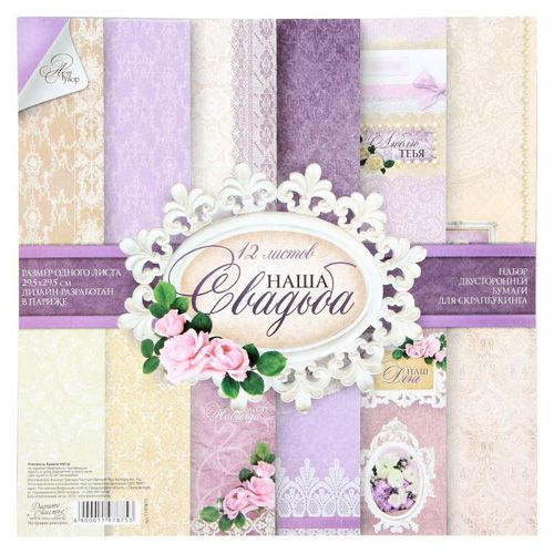 1197875 Набор бумаги для скрапбукинга 'Наша свадьба' 12 листов 29,5 х 29,5 см