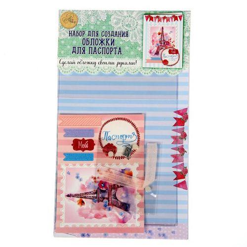 1235926 Набор по декорированию паспортной обложки 'Париж' 13,5 х 20 см