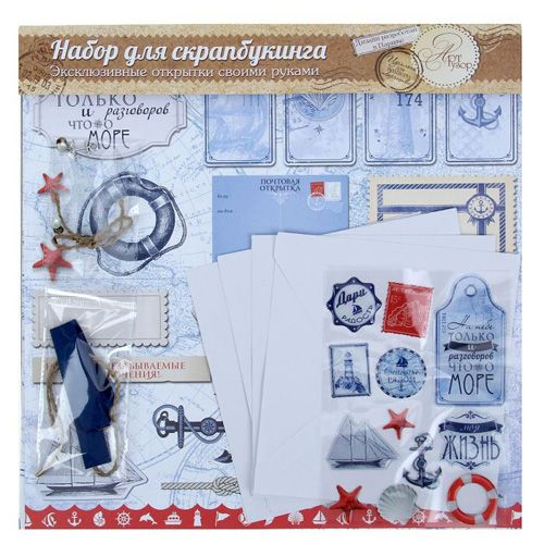 1029879 Набор для создания открыток 'Морской'