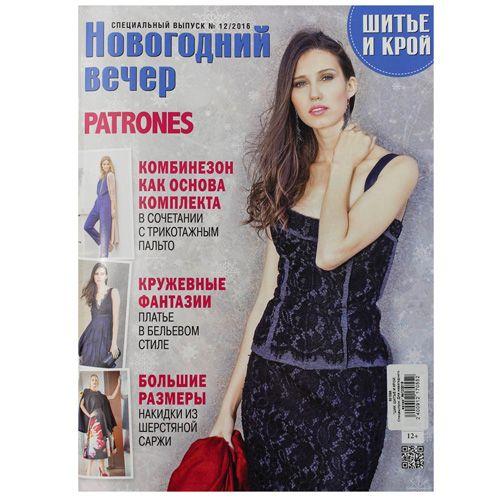 Журнал 'ШИК: ШИТЬЕ И КРОЙ. Спецвыпуск. Для новогоднего вечера.' №12/2016