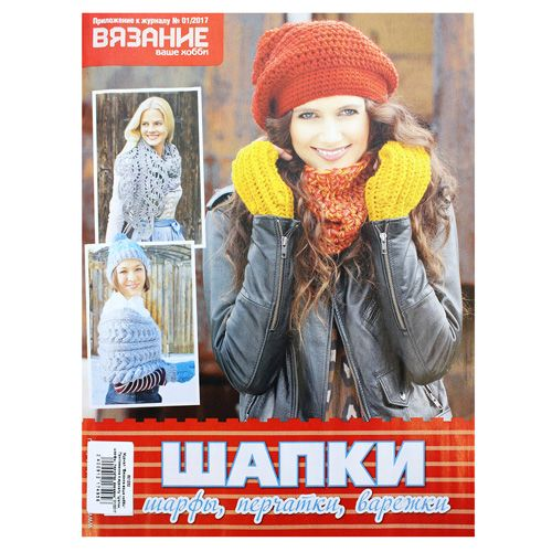 Журнал 'Вязание-ваше хобби' Приложение к журналу 'Шапки, шарфы, перчатки, варежки' 01/2017