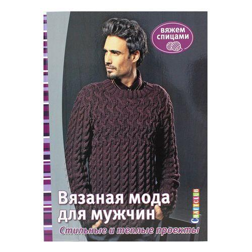 Книга. Вязаная мода для мужчин. Стильные и теплые проекты. Вяжем спицами