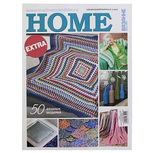 Журнал 'Вязание-ваше хобби' Спецвыпуск EXTRA. Спецвыпуск.HOME 'Вяжем дома' №01/2017