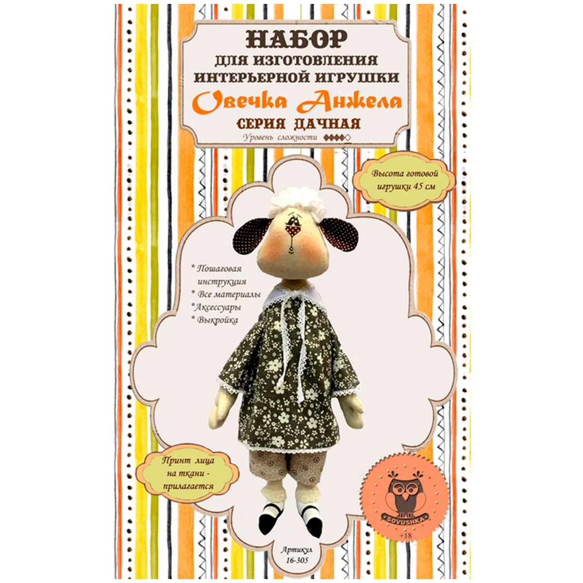 16-305 Набор для изготовления интерьерной игрушки 'Овечка Анжела', 45см