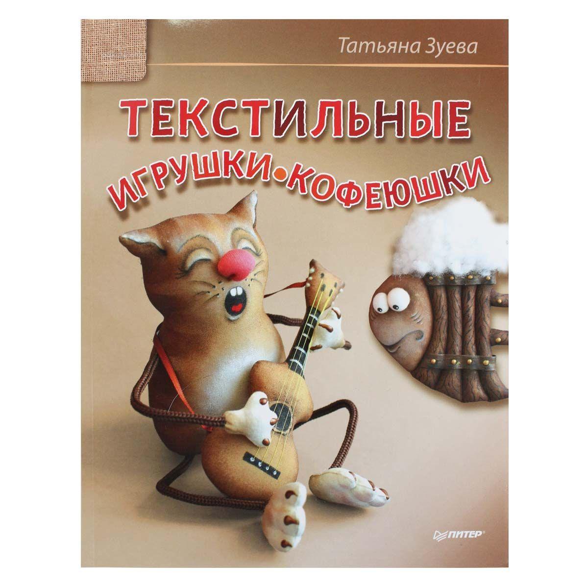 Книга. Текстильные игрушки-кофеюшки (Т.Зуева)