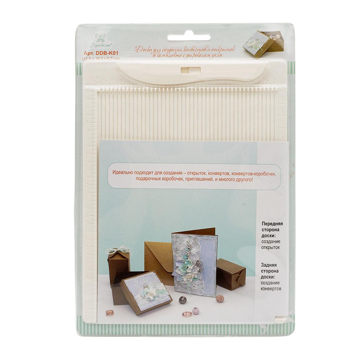 DDB-02 Доска для создания конвертов и открыток 21,5*16,2*0,7см (Рукоделие)