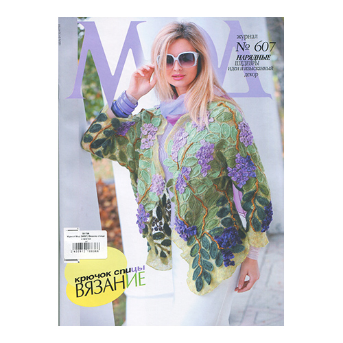 Журнал мод (№607) Вязание.Крючок,спицы