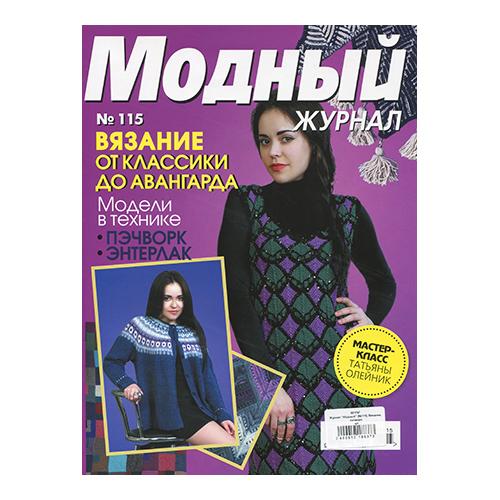 Журнал 'Модный' (№115) Вязание, пэчворк