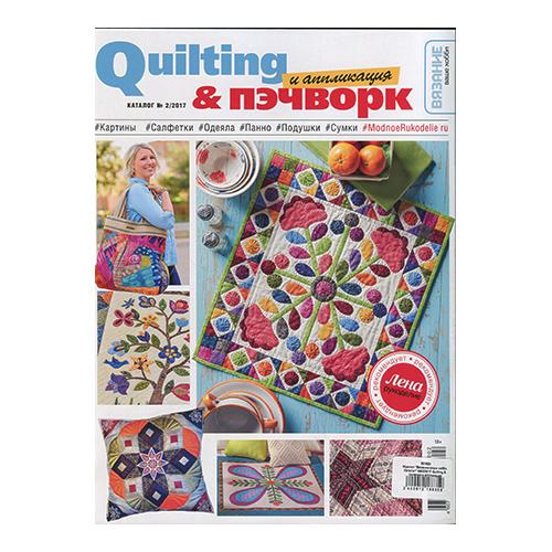 Журнал 'Вязание-ваше хобби. Каталог' №02/2017 Quilting & пэчворк и аппликация