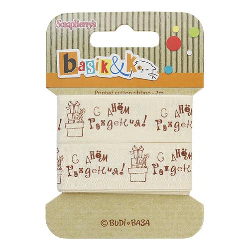 SCB390419 Ленточка принтовая хлопковая Басик, 'С Днем Рождения', 20мм, 2м