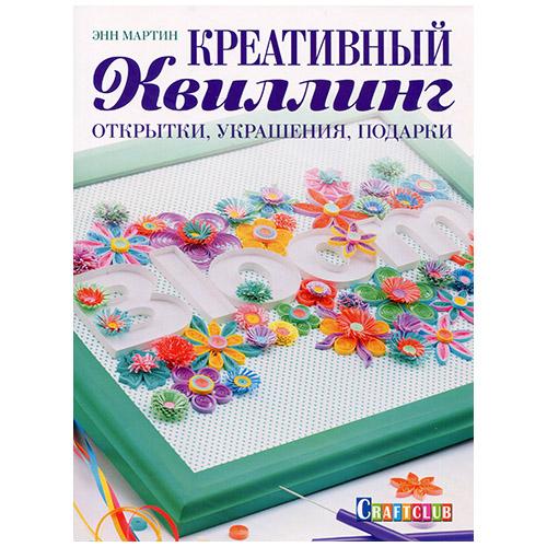 Книга: Креативный квиллинг: открытки, украшения, подарки. Энн Мартин