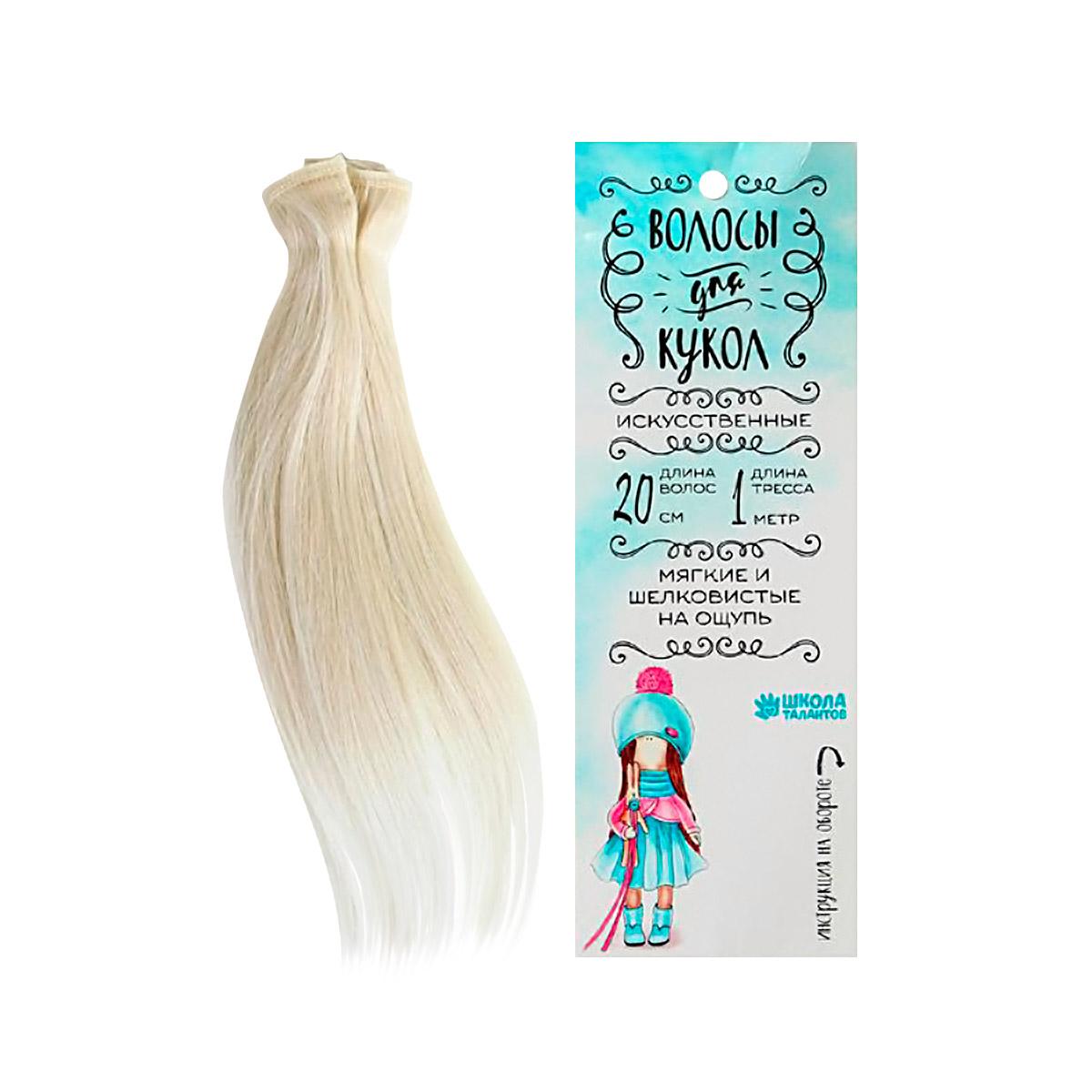 3588483 Волосы - тресс для кукол 'Прямые' длина волос 20 см, ширина 100 см