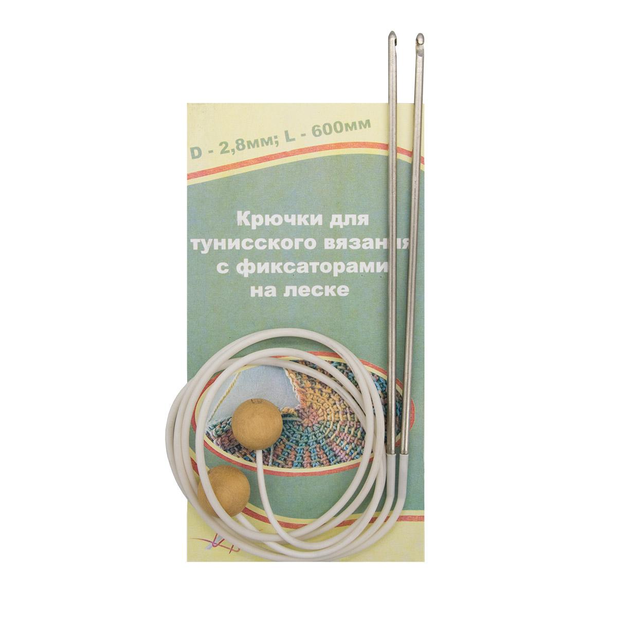 Крючки для тунисского вязания с фиксаторами на леске