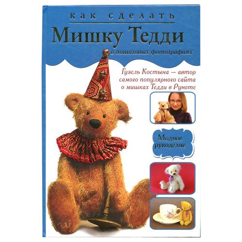 Книга. 'Как сделать Мишку Тедди. В пошаговых фотографиях Г.Костына'