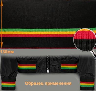 ГД15042 Подвяз трикотажный (100%ПЭ) 13*125см, черный/красный+желтый+зеленый