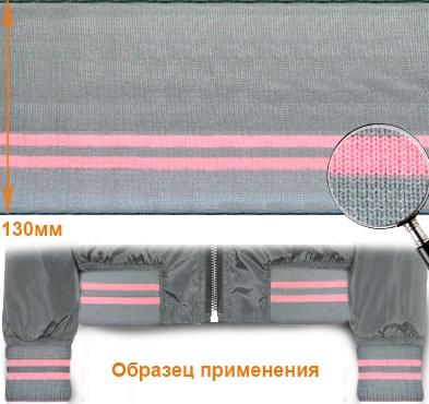 ГД15044 Подвяз трикотажный (100%ПЭ) 13*125см, серый цв.179/розовый цв.513