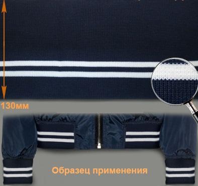 ГД15044 Подвяз трикотажный (100%ПЭ) 13*125см, синий цв.330/белый